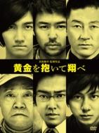 格安 ※アウトレット品 送料無料 黄金を抱いて翔べ コレクターズ DVD エディション