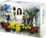 【送料無料】 悪夢ちゃん DVD-BOX 【DVD】