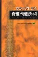 【送料無料】 カラーアトラス 脊椎・脊髄外科 / 山下敏彦 【本】
