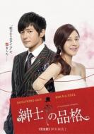 【送料無料】 紳士の品格 ≪完全版≫ DVD-BOX2 【DVD】