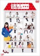 【送料無料】 HKT48 / HaKaTa百貨店DVD BOX 【通常版】 【DVD】