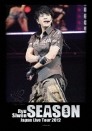 【送料無料】 Ryu Siwon リュシウォン / ~SEASON~ Ryu Siwon LIVE TOUR 2012 【DVD】