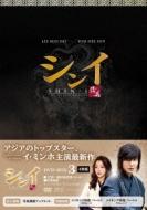 【送料無料】 シンイ-信義- DVD-BOX3 【DVD】