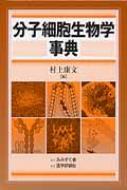 【送料無料】 分子細胞生物学事典 / 村上康文 【辞書・辞典】