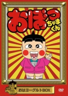 【送料無料】 おぼっちゃまくん おはヨーグルトBOX 【DVD】