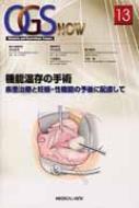 【送料無料】 機能温存の手術 13 Ogs Now / 平松祐司 【全集・双書】