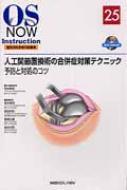 【送料無料】 人工関節置換術の合併症対策テクニック 25 Os Now Instruction / 岩本幸英 【全集・双書】