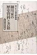 【送料無料】 細川家の歴史資料と書籍 永青文庫資料論 / 森正人 【本】