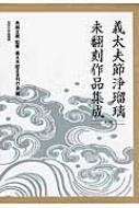 【送料無料】 義太夫節浄瑠璃未翻刻作品集成 第3期 / 鳥越文蔵 【本】