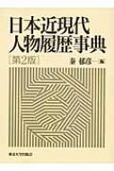 【送料無料】 日本近現代人物履歴事典 / 秦郁彦 【辞書・辞典】