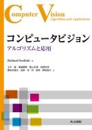 【送料無料】 コンピュータビジョン アルゴリズムと応用 / Richard Szeliski 【本】