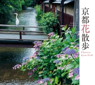京都花散歩 水野克比古 本 ブランド品 流行のアイテム