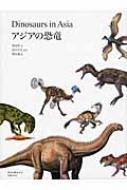 【送料無料】 アジアの恐竜 / 董枝明 【図鑑】
