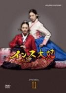 【送料無料】 インス大妃 DVD-BOXII 【DVD】