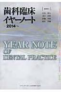 【送料無料】 歯科臨床イヤーノート 2014~ / 住友雅人 【本】
