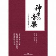 【送料無料】 神々の音楽 神道音楽集成 【CD】