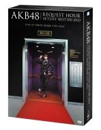 【送料無料】 AKB48 / AKB48 リクエストアワーセットリストベスト100 2013 スペシャルDVD BOX 奇跡は間に合わないVer. 【初回限定盤】 【DVD】