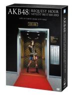 【送料無料】 AKB48 / AKB48 リクエストアワーセットリストベスト100 2013 通常盤DVD 4DAYS BOX 【DVD】