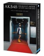 【送料無料】 AKB48 / AKB48 リクエストアワーセットリストベスト100 2013 スペシャルBlu-ray BOX 走れ! ペンギンVer. 【初回限定盤】 【BLU-RAY DISC】