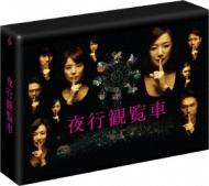 【送料無料】 夜行観覧車 DVD-BOX 【DVD】