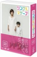 【送料無料】 シングルマザーズ DVD-BOX 【DVD】