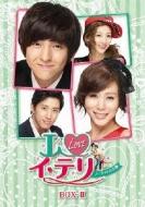 【送料無料】 I LOVE イ・テリ <ノーカット完全版> DVD-BOX2 【DVD】