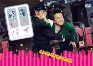 【送料無料】 終電バイバイ 【DVD】
