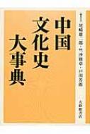 【送料無料】 中国文化史大事典 / 尾崎雄二郎 【辞書・辞典】