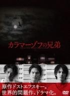 【送料無料】 カラマーゾフの兄弟 DVD-BOX 【DVD】