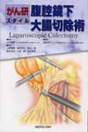 【送料無料】 がん研スタイル腹腔鏡下大腸切除術 / 福長洋介著 【本】