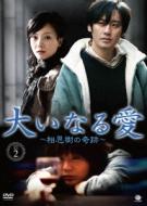 送料無料大いなる愛 ~相思樹の奇跡~ DVD BOX2DVDJcTlFK1