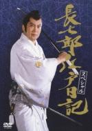 【送料無料】 長七郎江戸日記 スペシャル 【DVD】
