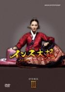 【送料無料】 インス大妃 DVD-BOXIII 【DVD】