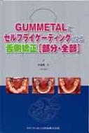 【送料無料】 Gum Metalとセルフライゲーティングによる舌側矯正[部分・全部] / 小谷田仁 【本】