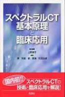 【送料無料】 スペクトラルCT 基本原理と臨床応用 / 上野恵子 【本】