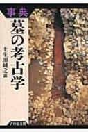 【送料無料】 事典 墓の考古学 / 土生田純之 【辞書・辞典】