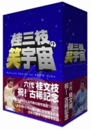 【送料無料】 桂三枝の笑宇宙 DVD-BOX 【DVD】