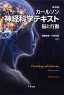 【送料無料】 第4版カールソン神経科学テキスト脳と行動 / 泰羅雅登 【本】