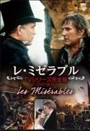 【送料無料】 レ・ミゼラブル / フランス版TVシリーズ完全版DVD-BOX 【DVD】
