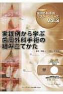 【送料無料】 実践例から学ぶ歯周外科手術の組み立てかた DVDジャーナル歯周外科手術マスターシリーズ / 野澤健 【本】