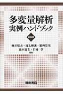 【送料無料】 多変量解析実例ハンドブック / 柳井晴夫 【本】