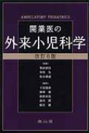 【送料無料】 開業医の外来小児科学 改訂第6版 / 下村国寿 【本】