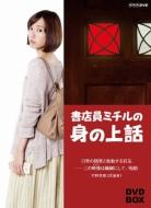 【送料無料】 書店員ミチルの身の上話 DVD-BOX 【DVD】