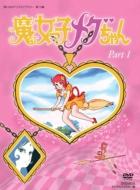 【送料無料】 魔女っ子メグちゃん DVD-BOX デジタルリマスター版 Part1 【DVD】