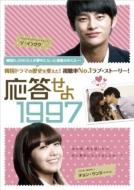 【送料無料】 応答せよ1997 DVD-BOX2 【DVD】