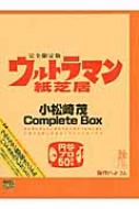 【送料無料】 ウルトラマン紙芝居小松崎茂Complete Box / 小松崎茂 【絵本】