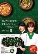 【送料無料】 キムチ~不朽の名作 <完全版> DVD-BOX2 【DVD】