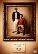 特価キャンペーン 博愛 DVD 超定番