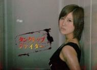 【送料無料】 タンクトップファイター DVD-BOX 【DVD】