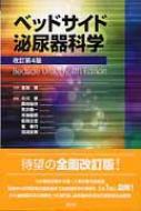 【送料無料】 ベッドサイド泌尿器科学 / 小川修 【本】